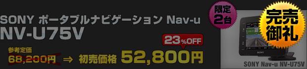 SONY ポータブルナビゲーション Nav-u NV-U75V(参考定価:68,200円)を 初売り価格 52,800円でご提供!【完売御礼】