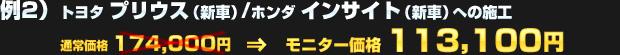 例2)トヨタ プリウス(新車) / ホンダ インサイト(新車)への施工(通常価格:174,000円)を モニター価格 113,100円でご提供!