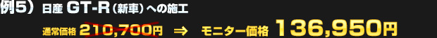 例5)日産 GT-R(新車)への施工(通常価格:210,700円)を モニター価格 136,950円でご提供!