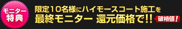 【モニター特典】限定10名様に ハイモースコート施工を 最終モニター還元価格で!!【破格値!】