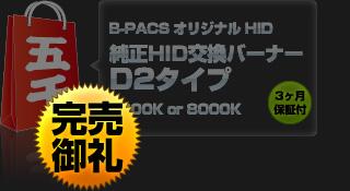 【五千円福袋】B-PACSオリジナルHID 純正HID交換バーナー D2タイプ(6000Kまたは8000K)3ヶ月保証付き!【完売御礼】
