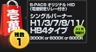 【壱萬円福袋】B-PACSオリジナルHID シングルバーナー H1/H3/H7/H8/H11/HB4タイプ(3000K, 6000K, 8000K のいずれか)(電源安定リレー付き)3ヶ月保証付き!【残数1】
