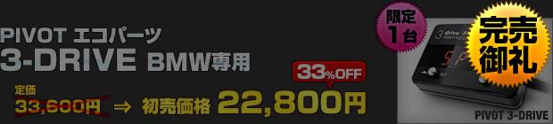 PIVOT エコパーツ 3-DRIVE BMW専用(定価:33,600円)を 初売り価格 22,800円でご提供!【完売御礼】