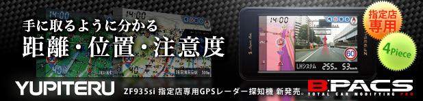 ユピテルから指定店専用ダウンロード対応GPS&レーダー探知機「ZF935si」が発売!
