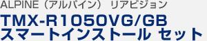 アルパイン リアビジョン(フリップダウンスタイル)TMX-R1050VG/GB スマートインストール セット