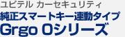 ユピテル カーセキュリティ 純正スマートキー連動タイプ Grgo 0シリーズ