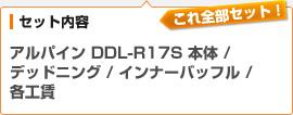 (セット内容)アルパイン DDL-R17S 本体 / デッドニング / インナーバッフル /