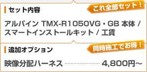 (セット内容)アルパイン TMX-R1050VG/GB 本体 / スマートインストールキット (追加オプション)映像分配ハーネス 4,800円から