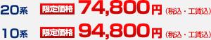 20系 限定価格 74,800円(税込・工賃込)、10系 限定価格 94,800円(税込・工賃込)