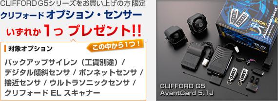 CLIFFORD G5シリーズをお買い上げの方限定 クリフォード オプション・センサー いずれか1つプレゼント!!(対象オプション:バックアップサイレン(工賃別途)、デジタル傾斜センサ、ボンネットセンサ、接近センサ、ウルトラソニックセンサ、クリフォードELスキャナー)