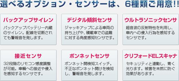 選べるオプション・センサーは、6種類ご用意!! 各オプション・センサーの説明