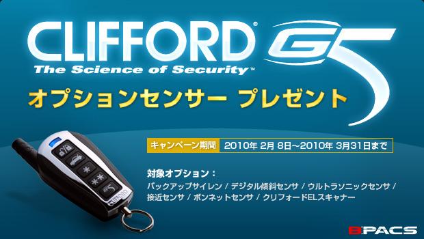 クリフォードG5ご購入者限定!! オプションセンサー プレゼントキャンペーンを開催中!