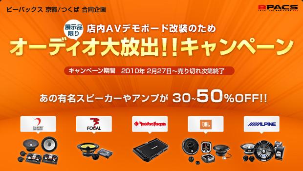 店内AVデモボード改装の為、現物限りの「オーディオ製品 大放出!! キャンペーン」開催中!