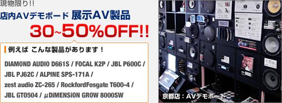 現物限り!! 店内AVデモボード 展示AV製品 30〜50%OFF!! (対象商品例:DIAMOND AUDIO D661S / FOCAL K2P / JBL P600C / JBL PJ62C / ALPINE SPS-171A / zest audio ZC-265 / RockfordFosgate T600-4 / JBL GTO504 / μDiMENSiON GROW 8000SW)