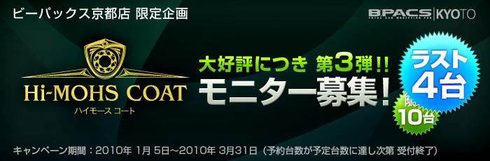 SOFT99 「ハイモース コート」モニター募集 第3弾!!