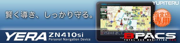 ユピテルからYERA(イエラ)「ZN410si」が絶賛発売中です!