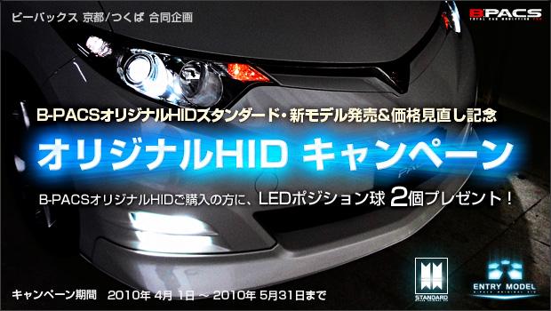 B-PACSオリジナルHIDスタンダード・新モデル発売&価格見直し記念「オリジナルHID キャンペーン」B-PACSオリジナルHIDご購入の方に、LEDポジション球 2個プレゼント!