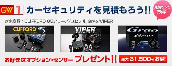GW1:カーセキュリティのお見積もりで、お好きなオプション・センサーをプレゼント!!【最大 31,500円 お得!】(対象商品:CLIFFORD G5シリーズ/ユピテル Grgo/VIPER)