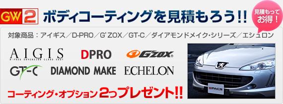 GW2:各種ガラスコーティングのお見積もりで、コーティング・オプションを2つプレゼント!!(対象商品:AIGIS/D-PRO/G'ZOX/GT-C/DIAMOND MAKE/ECHELON)
