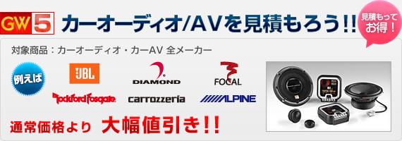 GW5:カーオーディオ/AVのお見積もりで、通常価格よりも大幅値引き!!(対象商品:カーオーディオ・カーAV 全メーカー)
