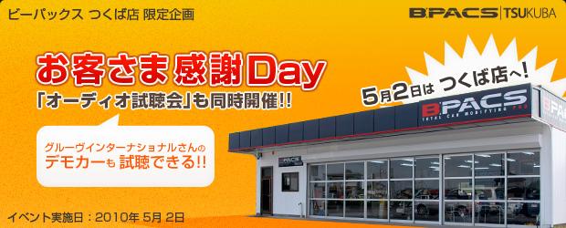 【告知】5月2日は「お客さま感謝Day」。オーディオ製品を大特価でご提供!「オーディオ試聴会」も同時開催!