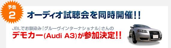 予告2:オーディオ試聴会を同時開催!! JBLでお馴染み『グルーヴインターナショナル』さんのデモカー(Audi A3)も参加決定!