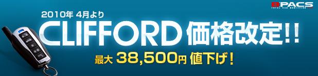CLIFFORD 全モデルの価格が改定されました!