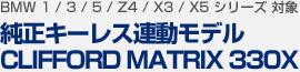 【BMW 1/3/5/Z4/X3/X5 シリーズ 対象】純正キーレス連動モデル CLOFFORD MATRIX 330X
