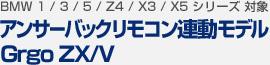 【BMW 1/3/5/Z4/X3/X5 シリーズ 対象】アンサーバックリモコン連動モデル ユピテル Grgo ZX/V