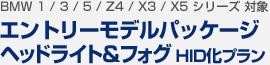 【BMW 1/3/5/Z4/X3/X5 シリーズ 対象】エントリーモデルパッケージ ヘッドライト&フォグHID化プラン