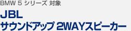 【BMW 5シリーズ 対象】JBL サウンドアップ 2WAY スピーカー