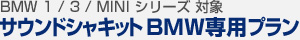 【BMW 1/3/MINI シリーズ 対象】BMW専用設計 サウンドシャキット