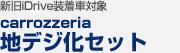 【新旧iDrive装着車 対象】carrozzeria 地デジ化セット