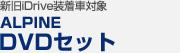 【新旧iDrive装着車 対象】ALPINE DVDセット