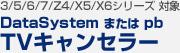【BMW 3/5/6/7/Z4/X5/X6 シリーズ 対象】DataSystem社製 または pb社製 TVキャンセラー