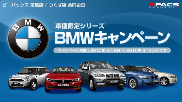BMWオーナー様に朗報!車種限定シリーズ「BMWキャンペーン」を京都/つくば 両店で同時開催中!