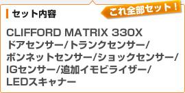 (セット内容)CLIFFORD MATRIX 330X / ドアセンサー / トランクセンサー / ボンネットセンサー / ショックセンサー / IGセンサー / 追加イモビライザー / LEDスキャナー