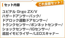 (セット内容)ユピテル Grgo ZX/V / ハザードアンサーバック / ドアロック連動ドアセンサー / トランクセンサー / ボンネットセンサー / ショックセンサー / IGセンサー / 追加イモビライザー / LEDスキャナー
