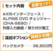 (セット内容)AXISインターフェース / ALPINE DVDチェンジャー DHA-S690 / 外部入力接続 / 取り付け施工、(追加オプション)バックカメラ:36,800円