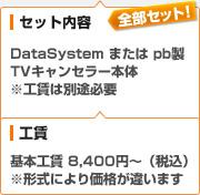 (セット内容)DataSystem社製 または pb社製 TVキャンセラー本体、(工賃)基本工賃:8,400円〜(税込)※形式により価格が違います