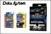 DataSystem TV-KIT シリーズ