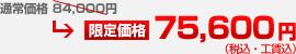 通常価格 84,000円 → 限定価格 75,600円(税込・工賃込)