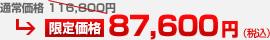 通常価格 116,800円 → 限定価格 87,600円(税込)