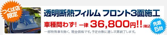 【つくば店限定】先着5台限定!! 透明断熱フィルム フロント3面施工:車種問わず 一律 36,800円!!