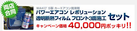 【両店合同】WAKO'S製 カーエアコン潤滑剤「パワーエアコン レボリューション」+透明断熱フィルム フロント3面施工セット:キャンペーン価格 40,000円ポッキリ!!