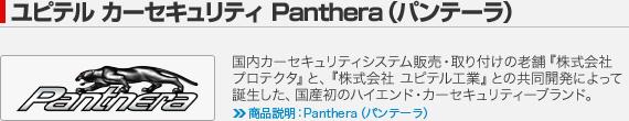 ユピテル カーセキュリティ Panthera(パンテーラ):国内カーセキュリティシステム販売・取り付けの老舗『株式会社 プロテクタ』と、『株式会社 ユピテル工業』との共同開発によって誕生した、国産初のハイエンド・カーセキュリティーブランド。