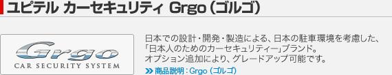 ユピテル カーセキュリティ Grgo(ゴルゴ):日本での設計・開発・製造による、日本の駐車環境を考慮した、「日本人のためのカーセキュリティー」ブランド。オプション追加により、グレードアップ可能です。