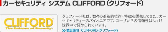 カーセキュリティ システム CLIFFORD(クリフォード):クリフォード社は、数々の革新的技術・特徴を開発してきた、カーセキュリティーのパイオニアです。ユーザからの信頼性はNo.1!世界中で認められています。