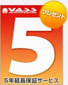 VASSネットワークの「5年保証サービス」を無料プレゼント中!