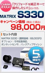「クリフォードを純正キーで操作したい!!」という方におすすめ!CLIFFORD MATRIX S330(本体+ボンネットセンサ+バックアップサイレン+VASSネットワーク 5年延長保証):キャンペーン価格 98,000円(税込・工賃込)